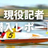 びわこG2「秩父宮妃記念杯」優勝戦前【現役記者潜入レポート】
