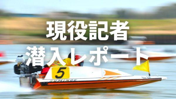 蒲郡ボート「SGチャレンジカップ」&「G2レディースチャレンジカップ」前検【現役記者潜入レポート】