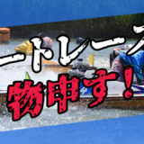 業界歴35年「御大X」オリジナルコラム【第10回】